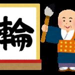 漢字の教え方