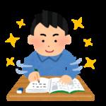 勉強が苦手なら、簡単な問題からやろう!
